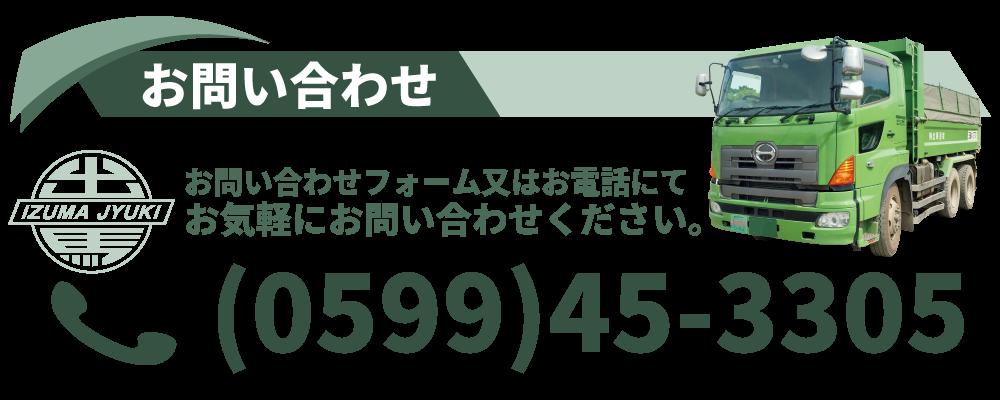 お問い合わせフォーム又はお電話にてお気軽にお問い合わせください。TEL:0599-45-3305